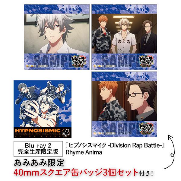 【あみあみ限定特典】BD 『ヒプノシスマイク-Division Rap Battle-』 Rhyme Anima 2 完全生産限定版 (Blu-ray Disc)[アニプレックス]《発売済・在庫品》