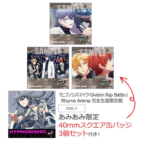 【あみあみ限定特典】DVD 『ヒプノシスマイク-Division Rap Battle-』 Rhyme Anima 4 完全生産限定版[アニプレックス]《在庫切れ》