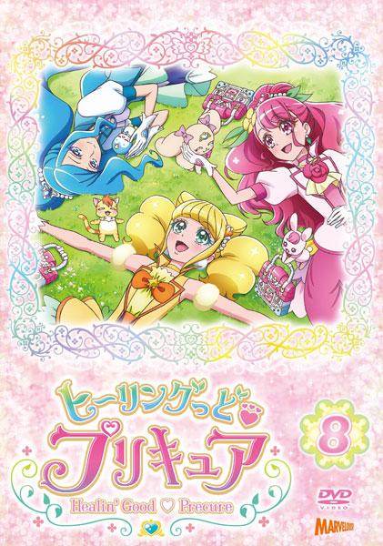 DVD ヒーリングっど プリキュア DVD vol.8[マーベラス]《在庫切れ》