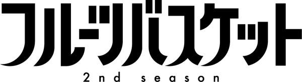 DVD フルーツバスケット 2nd season Vol.6[エイベックス]《在庫切れ》