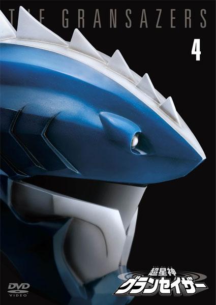 DVD 超星神グランセイザー VOL.4 〈東宝DVD名作セレクション〉[東宝]《在庫切れ》