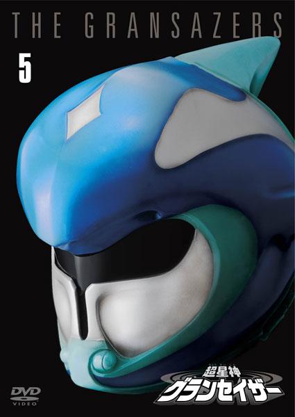 DVD 超星神グランセイザー VOL.5 〈東宝DVD名作セレクション〉[東宝]《在庫切れ》