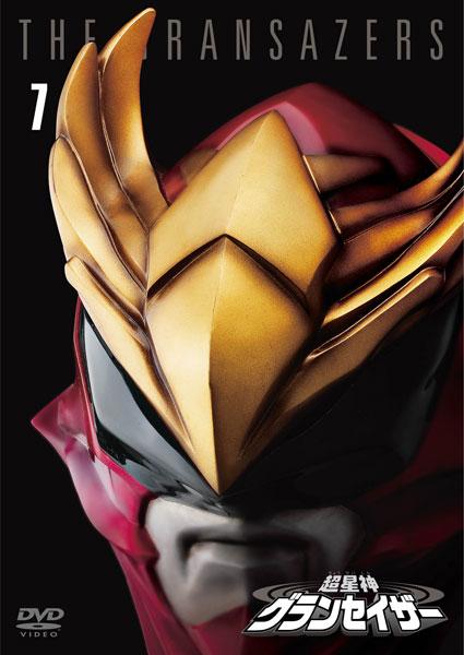 DVD 超星神グランセイザー VOL.7 〈東宝DVD名作セレクション〉[東宝]《在庫切れ》