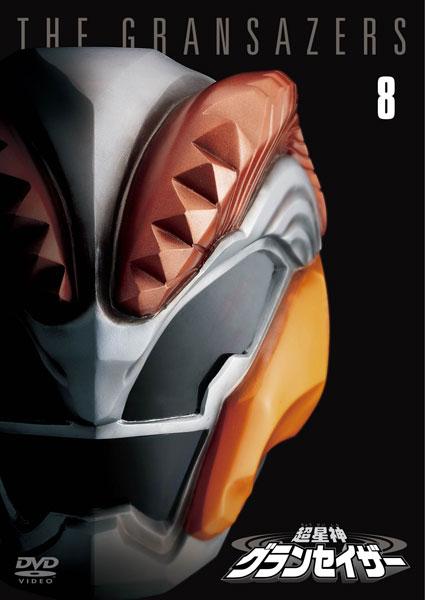DVD 超星神グランセイザー VOL.8 〈東宝DVD名作セレクション〉[東宝]《在庫切れ》