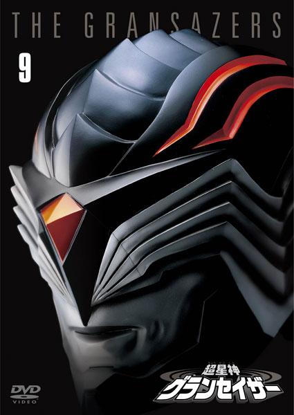 DVD 超星神グランセイザー VOL.9 〈東宝DVD名作セレクション〉[東宝]《在庫切れ》