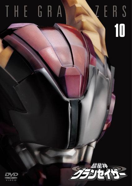 DVD 超星神グランセイザー VOL.10 〈東宝DVD名作セレクション〉[東宝]《在庫切れ》
