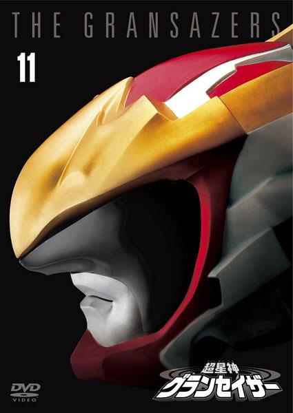 DVD 超星神グランセイザー VOL.11 〈東宝DVD名作セレクション〉[東宝]《在庫切れ》