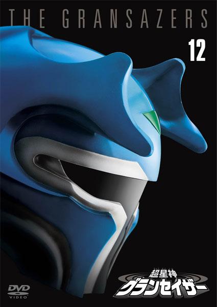 DVD 超星神グランセイザー VOL.12 〈東宝DVD名作セレクション〉[東宝]《在庫切れ》