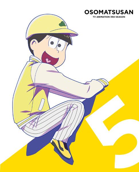 BD おそ松さん 第3期 第5松 (Blu-ray Disc)[エイベックス]《発売済・在庫品》
