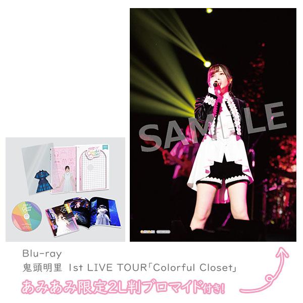 【あみあみ限定特典】BD 鬼頭明里 1st LIVE TOUR「Colorful Closet」[ポニーキャニオン]《在庫切れ》