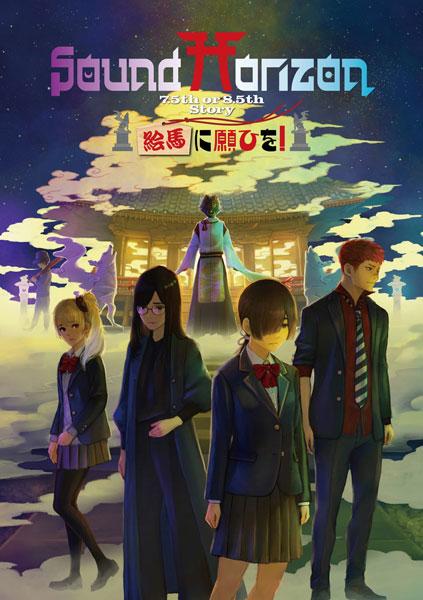 【特典】BD Sound Horizon / 『絵馬に願ひを!』(Prologue Edition) (Blu-ray Disc)[ポニーキャニオン]《発売済・在庫品》
