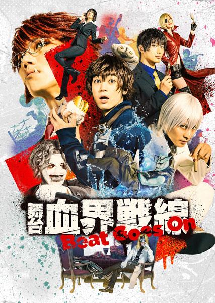 DVD 舞台『血界戦線』 Beat Goes On[マーベラス]《発売済・在庫品》