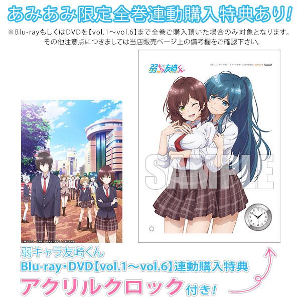【特典】BD 弱キャラ友崎くん vol.1 (Blu-ray Disc)[ハピネット]《在庫切れ》