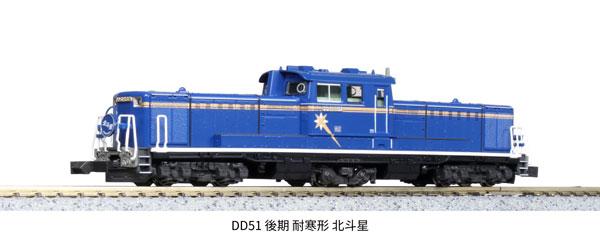 7008-F DD51 後期 耐寒形 北斗星[KATO]《在庫切れ》