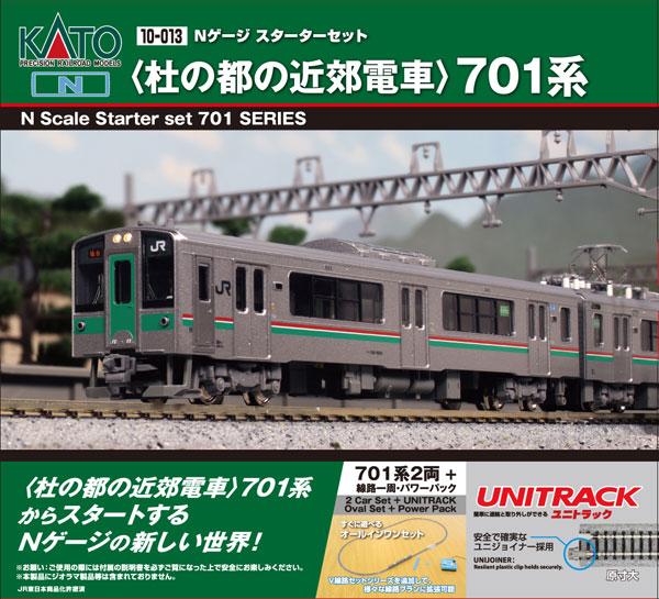 10-013 Nゲージスターターセット 701系〈杜の都の近郊電車〉[KATO]【送料無料】《発売済・在庫品》