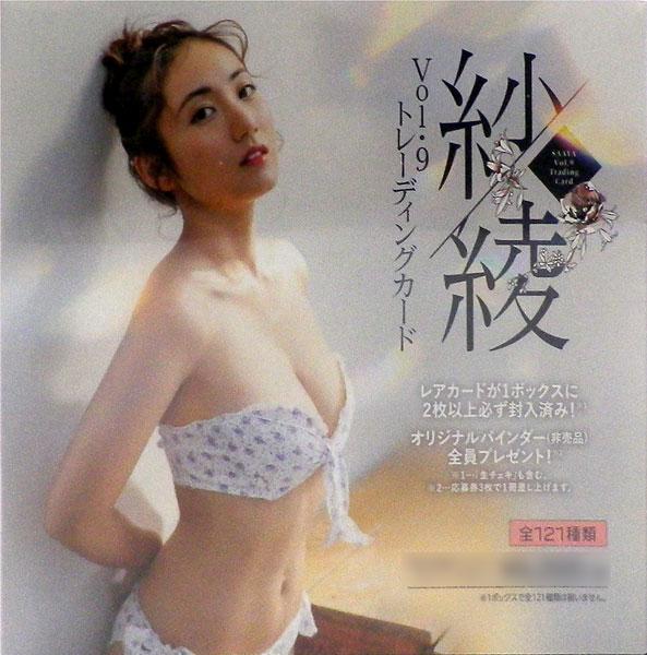 【特典】「紗綾Vol.9」トレーディングカード 6パック入りBOX[ヒッツ]《在庫切れ》