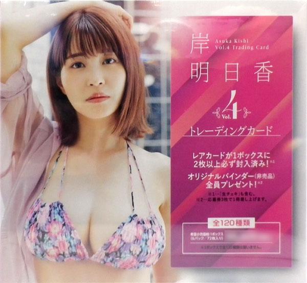 【特典】岸明日香 Vol.4 トレーディングカード 6パック入りBOX[ヒッツ]《在庫切れ》
