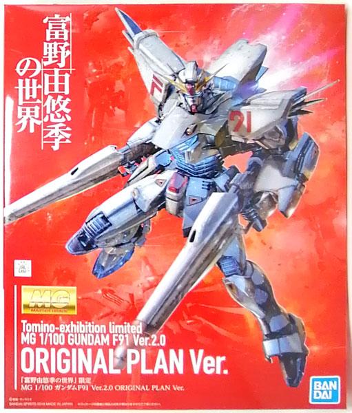 MG 1/100 ガンダムF91 Ver.2.0 ORIGINAL PLAN Ver. プラモデル (富野由悠季の世界限定)
