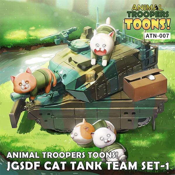 アニマル戦隊 トゥーンズ! ノンスケール JSGF 陸自ねこ戦車搭乗員 キャットチームセット(5体入)[TORI FACTORY]《在庫切れ》