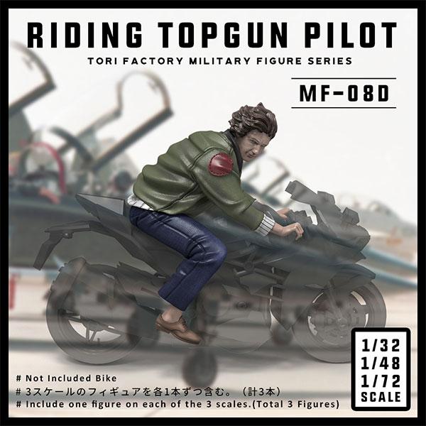 ミリタリーミニチュアフィギュアシリーズ 1/32 1/48 1/72 現用 米 トップガンパイロット(3体入)[TORI FACTORY]《在庫切れ》