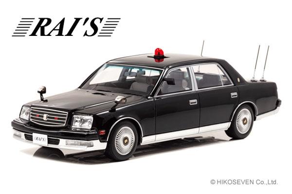 1/18 トヨタ センチュリー (GZG50) 2005 警察本部警備部要人警護車両[RAI'S]【送料無料】《在庫切れ》