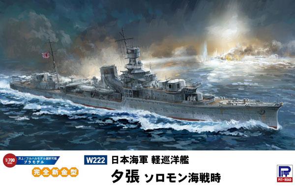 1/700 スカイウェーブシリーズ 日本海軍 軽巡洋艦 夕張 ソロモン海戦時 プラモデル[ピットロード]《02月予約》