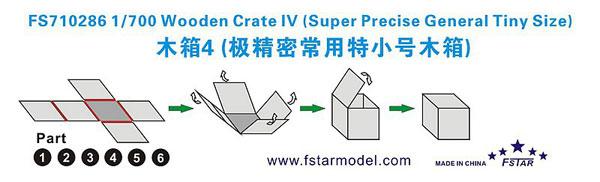 1/700 木箱4 (超精密極小サイズ)[ファイブスターモデル]《在庫切れ》