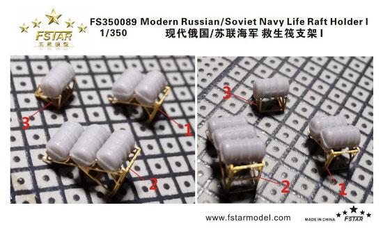 1/350 現用ロシア/ソ連海軍 救命筏架台[ファイブスターモデル]《在庫切れ》