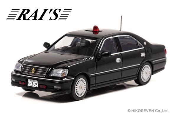 1/43 トヨタ クラウン (JZS175) 2004 愛知県警察交通部交通機動隊車両(覆面 黒)[RAI'S]《在庫切れ》