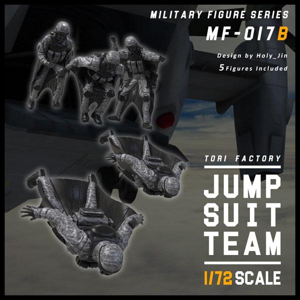 1/72 ミリタリーミニチュアフィギュアシリーズ 現用 HALO降下するジャンプスーツチーム(5体入)[TORI FACTORY]《在庫切れ》