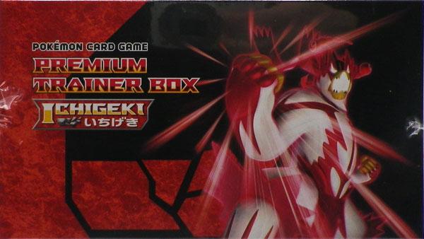 ポケモンカードゲーム ソード&シールド プレミアムトレーナーボックス ICHIGEKI[ポケモン]《在庫切れ》