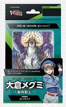 カードファイト!! ヴァンガード overDress スタートデッキ第4弾 大倉メグミ -樹角獣王- パック[ブシロード]《発売済・在庫品》