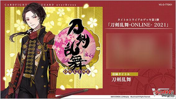 カードファイト!! ヴァンガード overDress タイトルトライアルデッキ第1弾 刀剣乱舞-ONLINE- 2021 パック[ブシロード]《05月予約》
