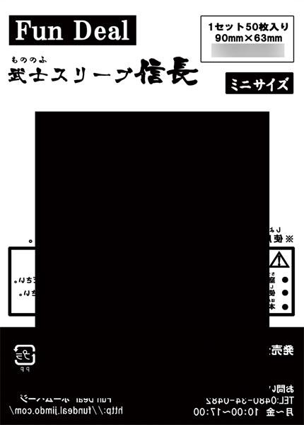 武士スリーブ 信長(黒) ミニ パック[ファンディール]《発売済・在庫品》