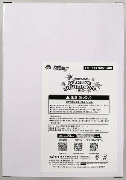 初音ミク フィギュア 3rd season autumn ver.(オンクレ限定) (プライズ)
