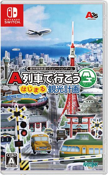 Nintendo Switch A列車で行こう はじまる観光計画[アートディンク]【送料無料】《03月予約》
