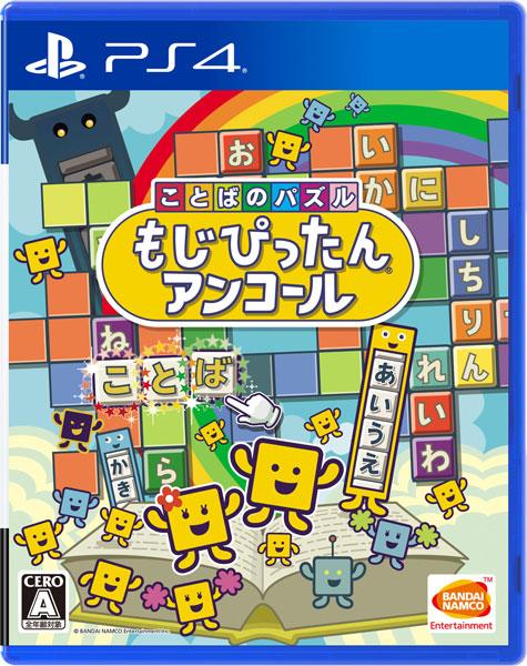 PS4 ことばのパズル もじぴったんアンコール[バンダイナムコ]《発売済・在庫品》