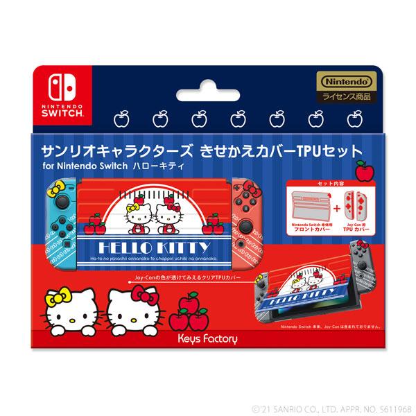 サンリオキャラクターズ きせかえカバーTPUセットfor Nintendo Switch ハローキティ[キーズファクトリー]《在庫切れ》
