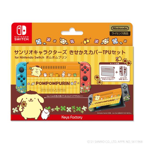 サンリオキャラクターズ きせかえカバーTPUセットfor Nintendo Switch ポムポムプリン[キーズファクトリー]《在庫切れ》