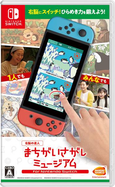 Nintendo Switch -右脳の達人- まちがいさがしミュージアム for Nintendo Switch[バンダイナムコ]《04月予約》
