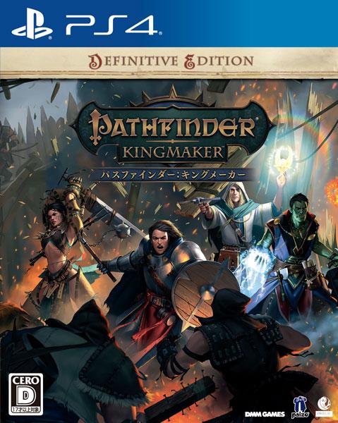 【特典】PS4 パスファインダー:キングメーカー ディフィニティブエディション[DMM GAMES]《在庫切れ》