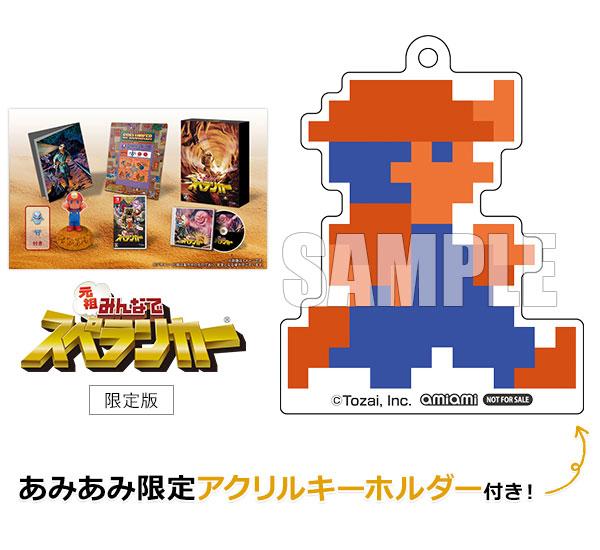 【あみあみ限定特典】Nintendo Switch 元祖みんなでスペランカー 限定版[Tozai Games]《07月予約》