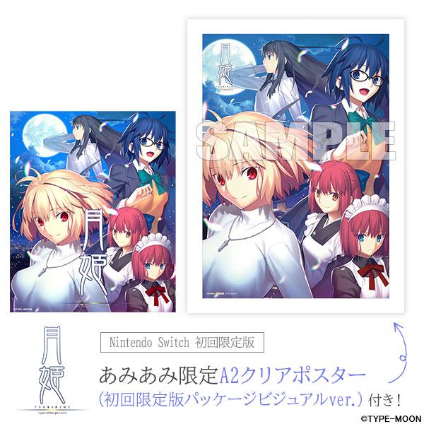 【あみあみ限定特典】Nintendo Switch 月姫 -A piece of blue glass moon- 初回限定版[アニプレックス]《08月予約》