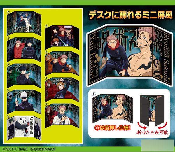 呪術廻戦 ミニ屏風コレクション 10個入りBOX (食玩)[タカラトミーアーツ]《04月仮予約》