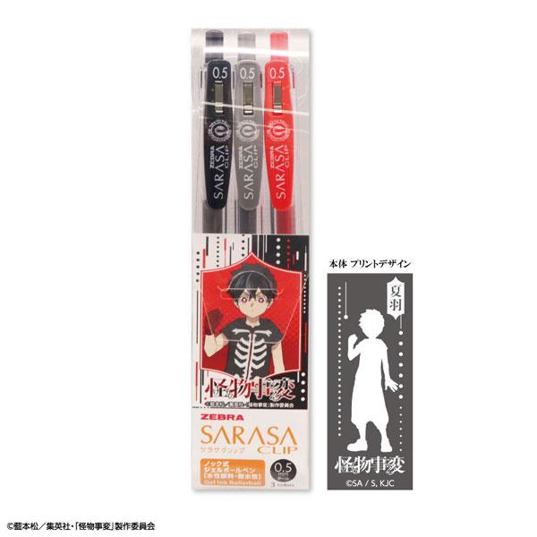 怪物事変 サラサクリップ0.5 カラーボールペン 日下夏羽[キャラアニ]《在庫切れ》