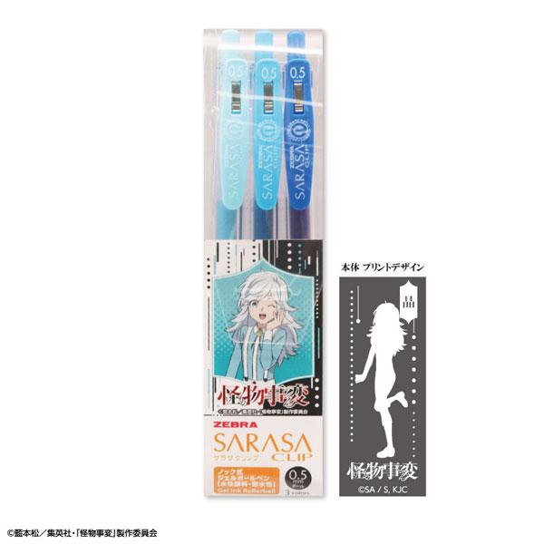 怪物事変 サラサクリップ0.5 カラーボールペン 晶[キャラアニ]《在庫切れ》