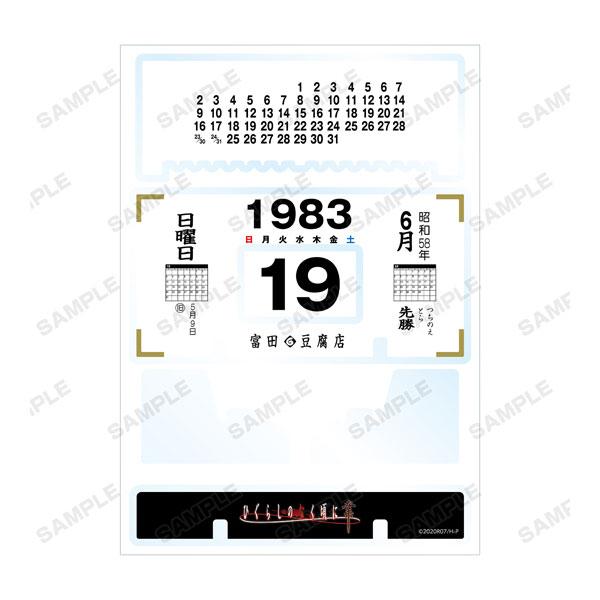 ひぐらしのなく頃に 業 卓上アクリル万年カレンダー[アルマビアンカ]《05月予約》
