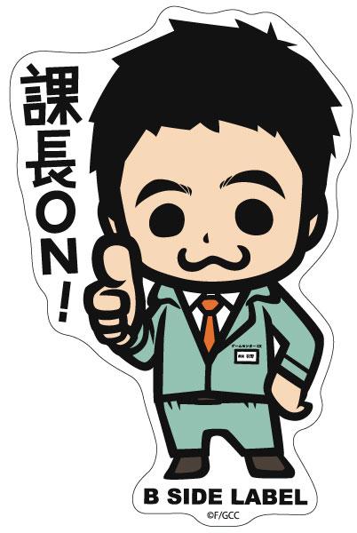 【限定販売】B-SIDE LABEL ゲームセンターCXコラボステッカー 課長「課長ON!」[B-SIDE LABEL]《発売済・在庫品》