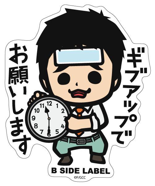 【限定販売】B-SIDE LABEL ゲームセンターCXコラボステッカー 課長「ギブアップでお願いします」[B-SIDE LABEL]《発売済・在庫品》