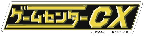 【限定販売】B-SIDE LABEL ゲームセンターCXコラボステッカー 番組タイトルロゴ[B-SIDE LABEL]《発売済・在庫品》